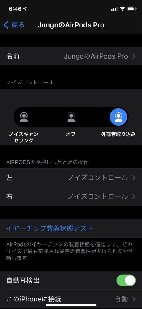iPhoneのAirPods Pro設定画面
