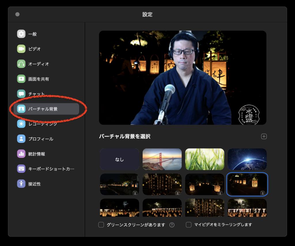 Zoomの背景画像(壁紙)をカスタマイズ〜PCアプリの画像選択画面